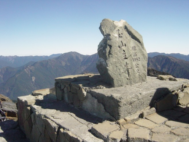 The summit of Yushan (3,952 meters)