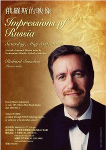 Impressions of Russian Recital poster