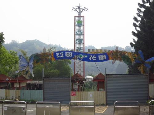 The entrance to Encore Garden