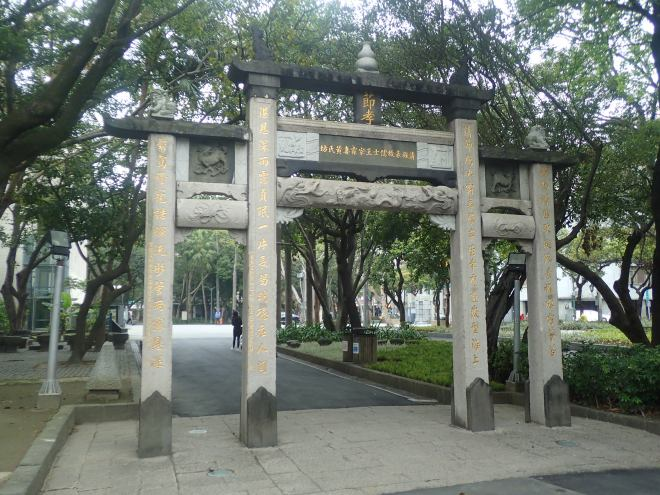 The Huang Family Widow's Memorial  At 228 Peace Park in Taipei