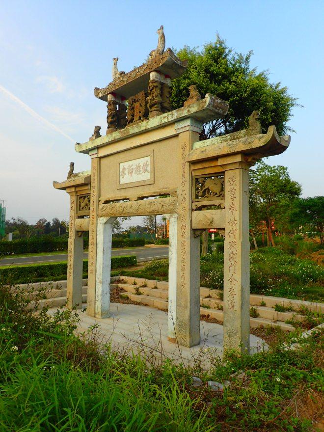 Chastity Memorial Arch on Kinmen island