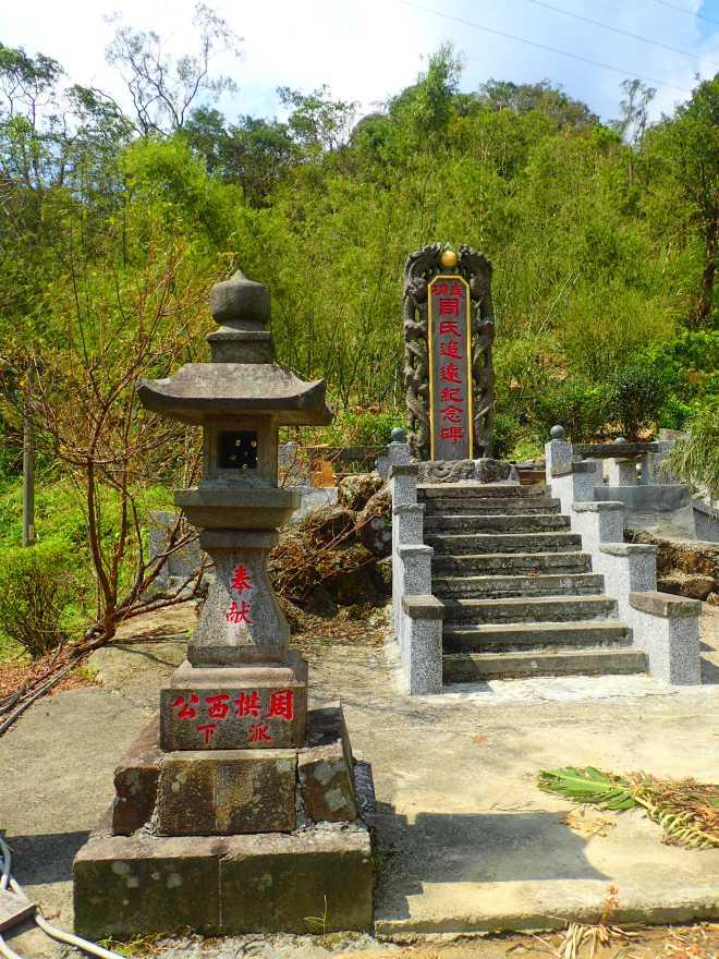 Zhou Family Monument, Jingtong, New Taipei City