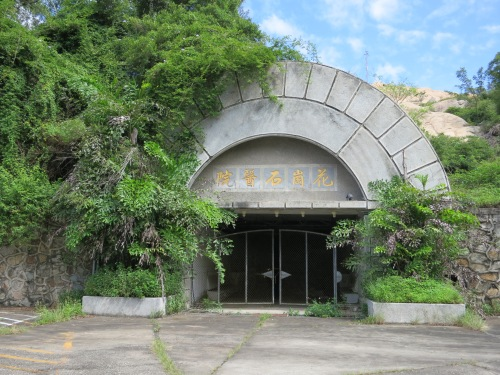 Entrance to the abandoned Shigang underground hospital, Kinmen