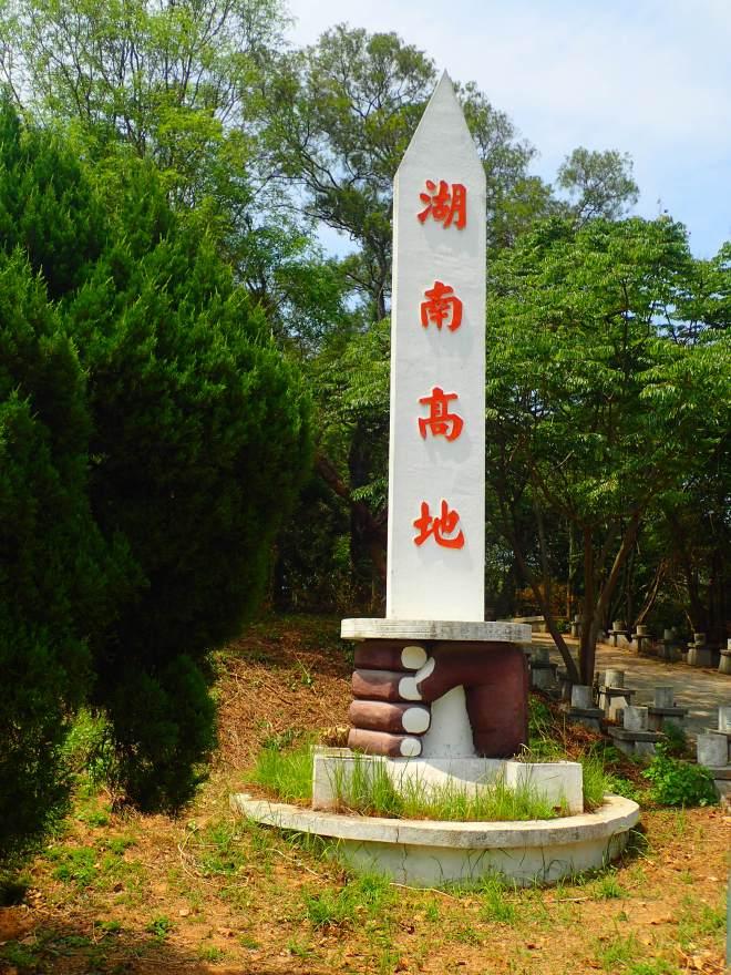 Monument at Hunan Heights, Kinmen