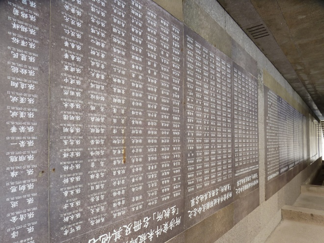 Name list of political dissidents detained on Green Island during the White Terror at the Green Island Human Rights Memorial