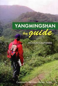 Yangmingshan book cover
